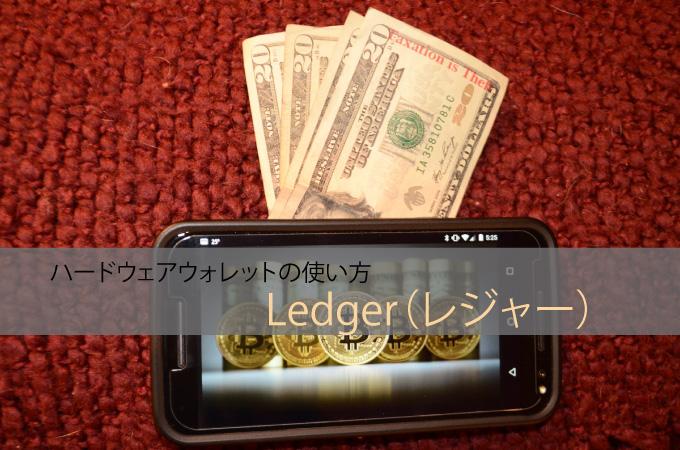 Ledger(レジャー):ハードウェアウォレットの使い方マニュアル